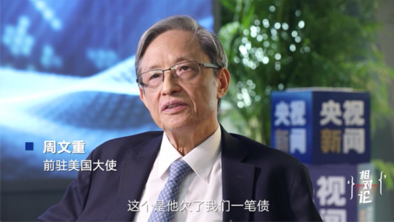 Cựu Đại sứ Trung Quốc tại Mỹ: Quan hệ Trung-Mỹ không thể quay về như trước
