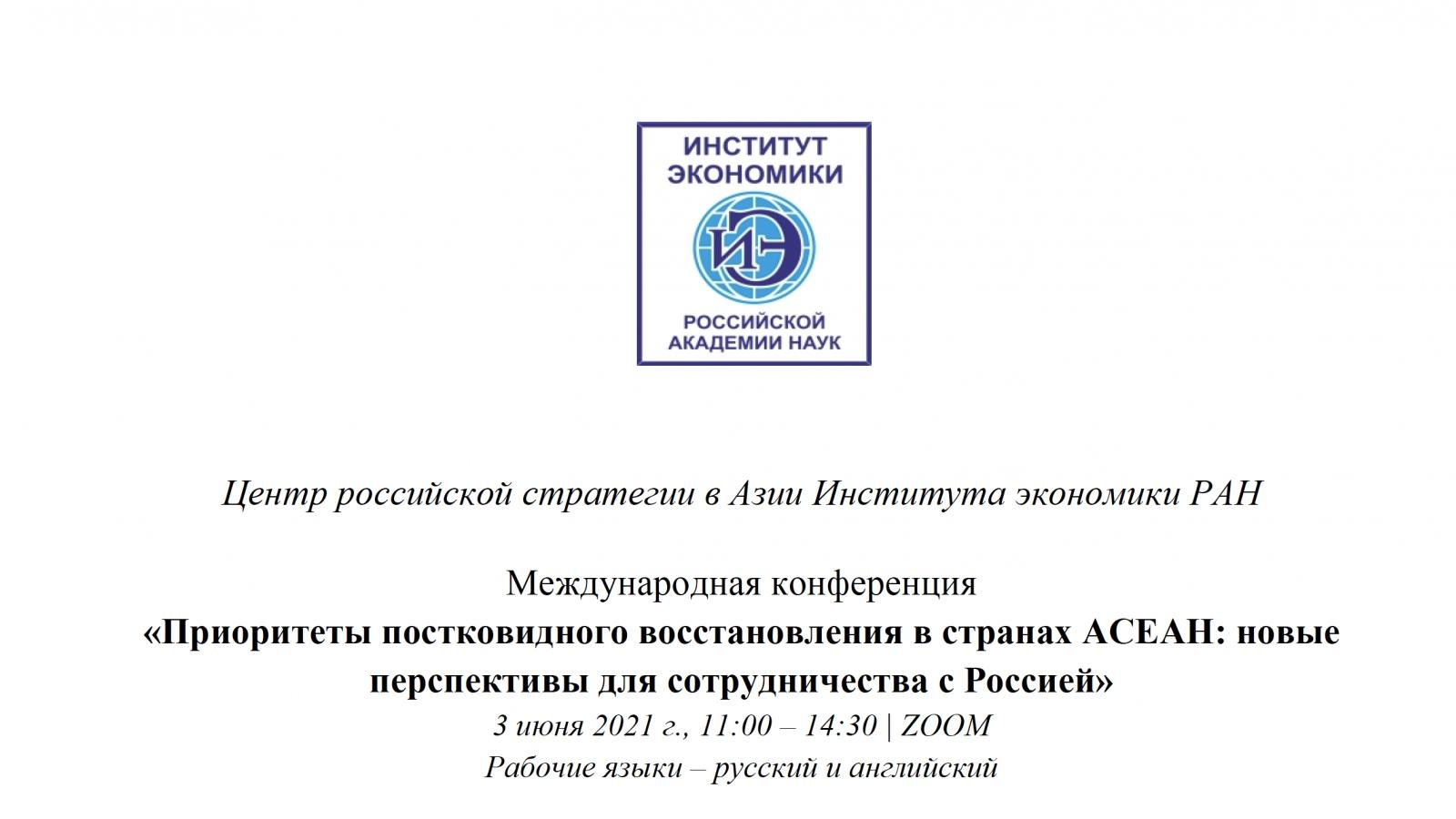 Hội thảo quốc tế thúc đẩy hợp tác Nga - ASEAN hậu COVID-19