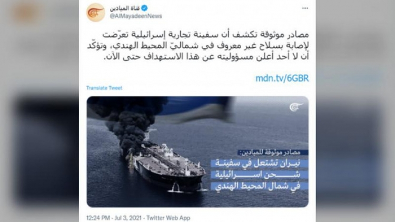 Tàu chở dầu Israel bị tấn công tại Ấn Độ Dương