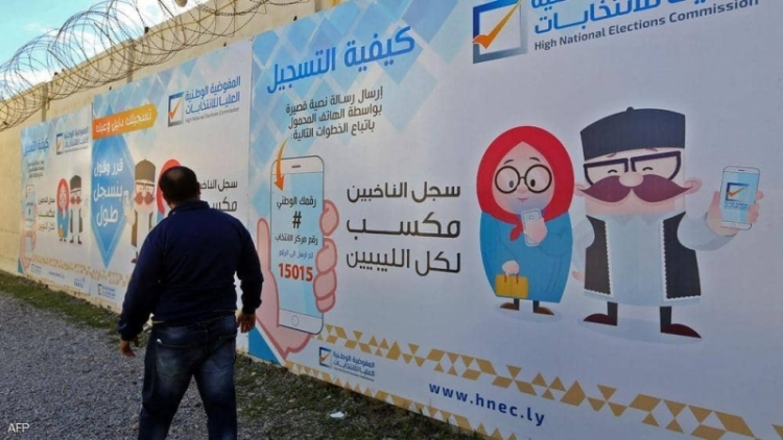 Hội đồng Tổng thống Libya tìm kiếm sự đồng thuận về luật bầu cử