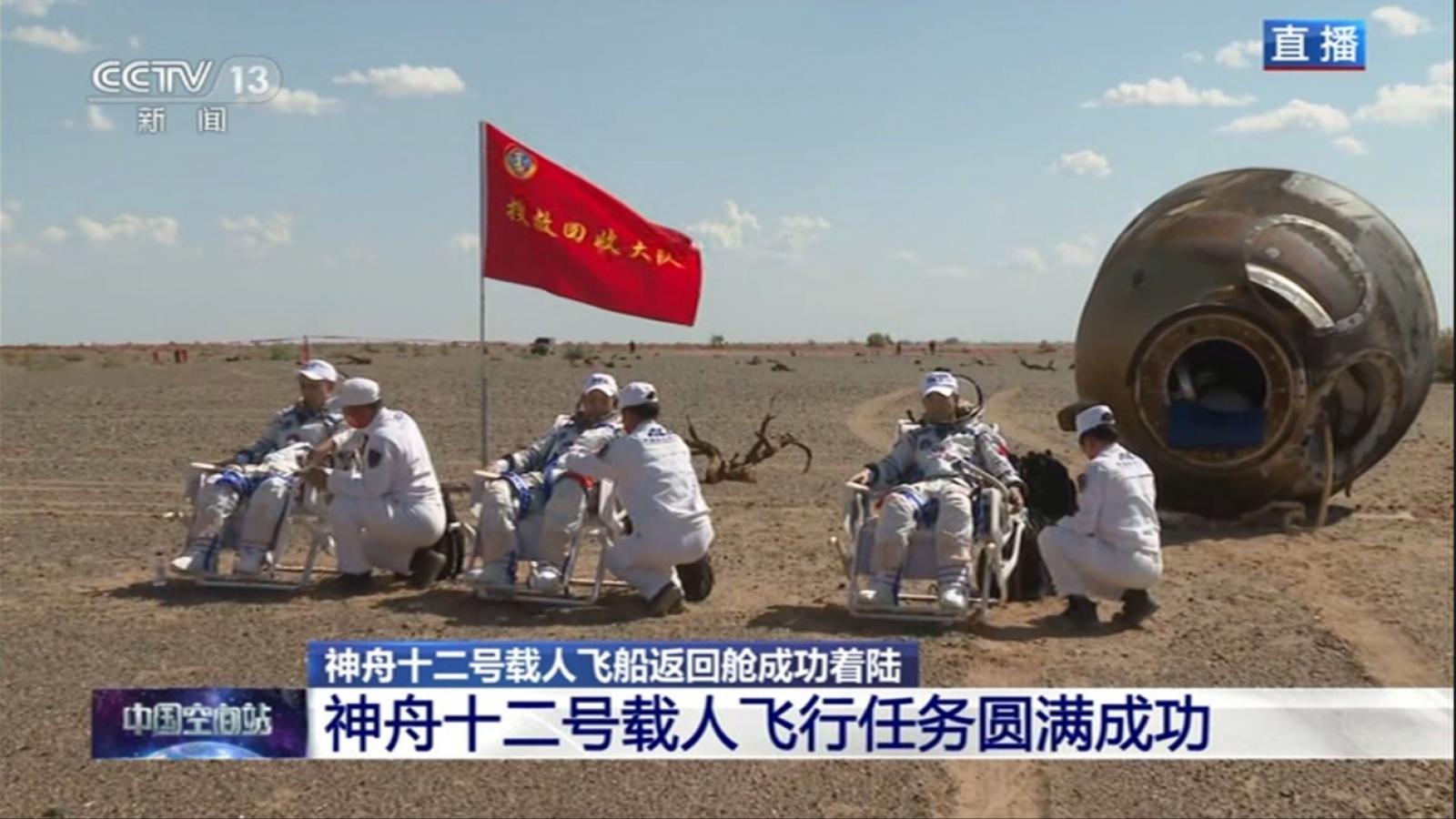 Phi hành đoàn Thần Châu-12 (Trung Quốc) trở về trái đất an toàn