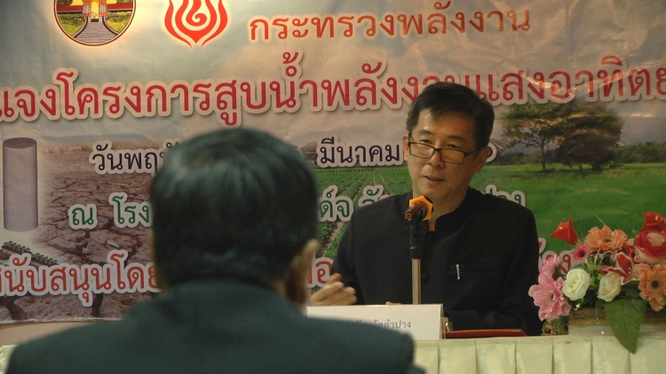 Lampang to apply solar power to drought relief