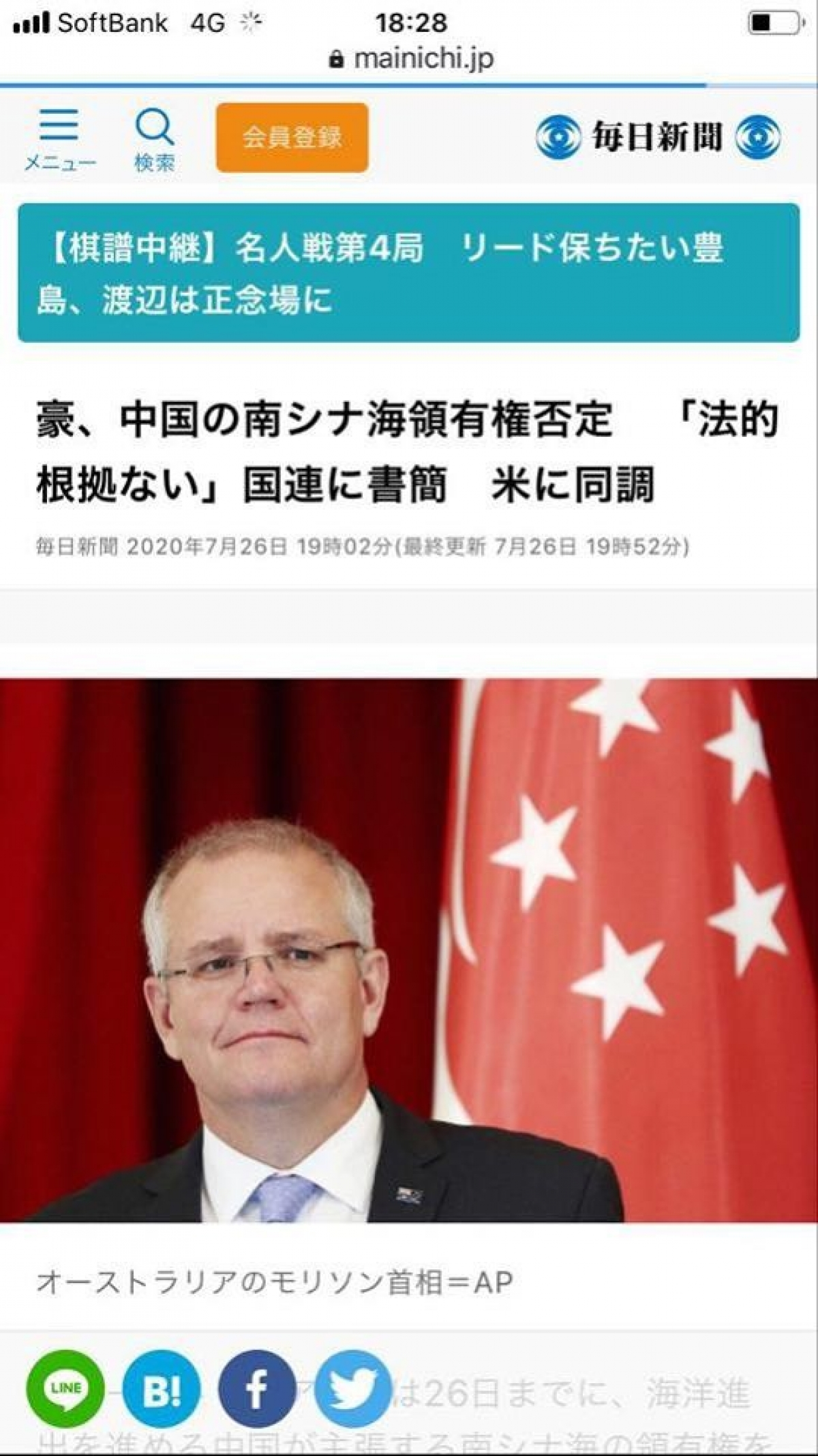 Ảnh chụp màn hình báo Mainichi đưa tin về việc Australia phản đối yêu sách của Trung Quốc tại Biển Đông.