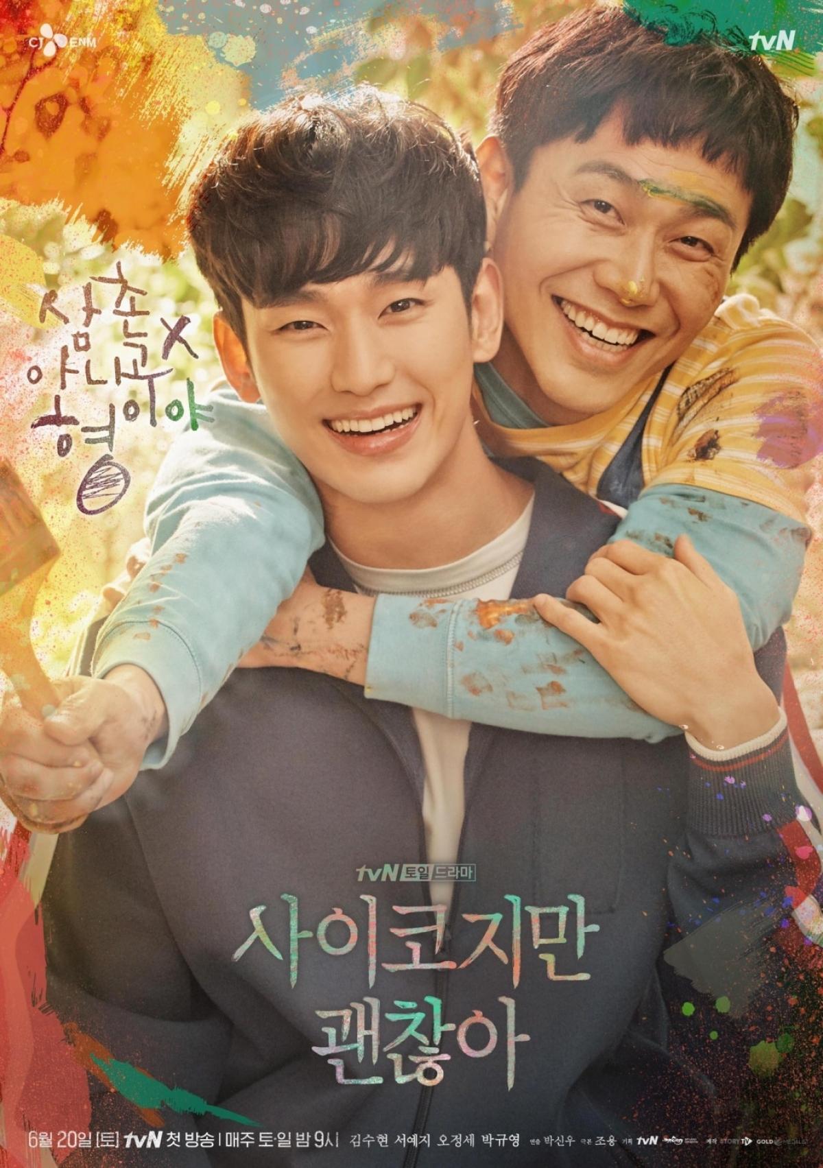 """Oh Jung Se nổi tiếng với vai diễn anh trai Kim Soo Hyun trong bộ phim đình đám """"Điên thì có sao"""""""