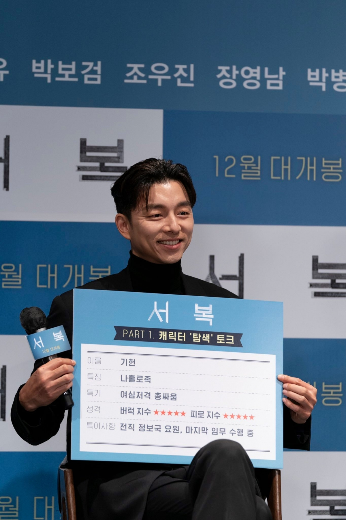 """Bên cạnh đó, ngôi sao """"Goblin"""" cũng tiết lộ về nhân vật Ki Heon: """"Tôi có một nỗi ám ảnh cá nhân. Nếu nói ra ở đây thì vào phim sẽ không thú vị nữa đâu. Là một cựu nhân viên cục tình báo và là một nhân vật sống cô đơn trong bóng tối vì chấn thương tâm lý đó, tôi sẽ đảm nhận nhiệm vụ cuối cùng của đời mình, đó là đồng hành cùng Seo Bok"""""""