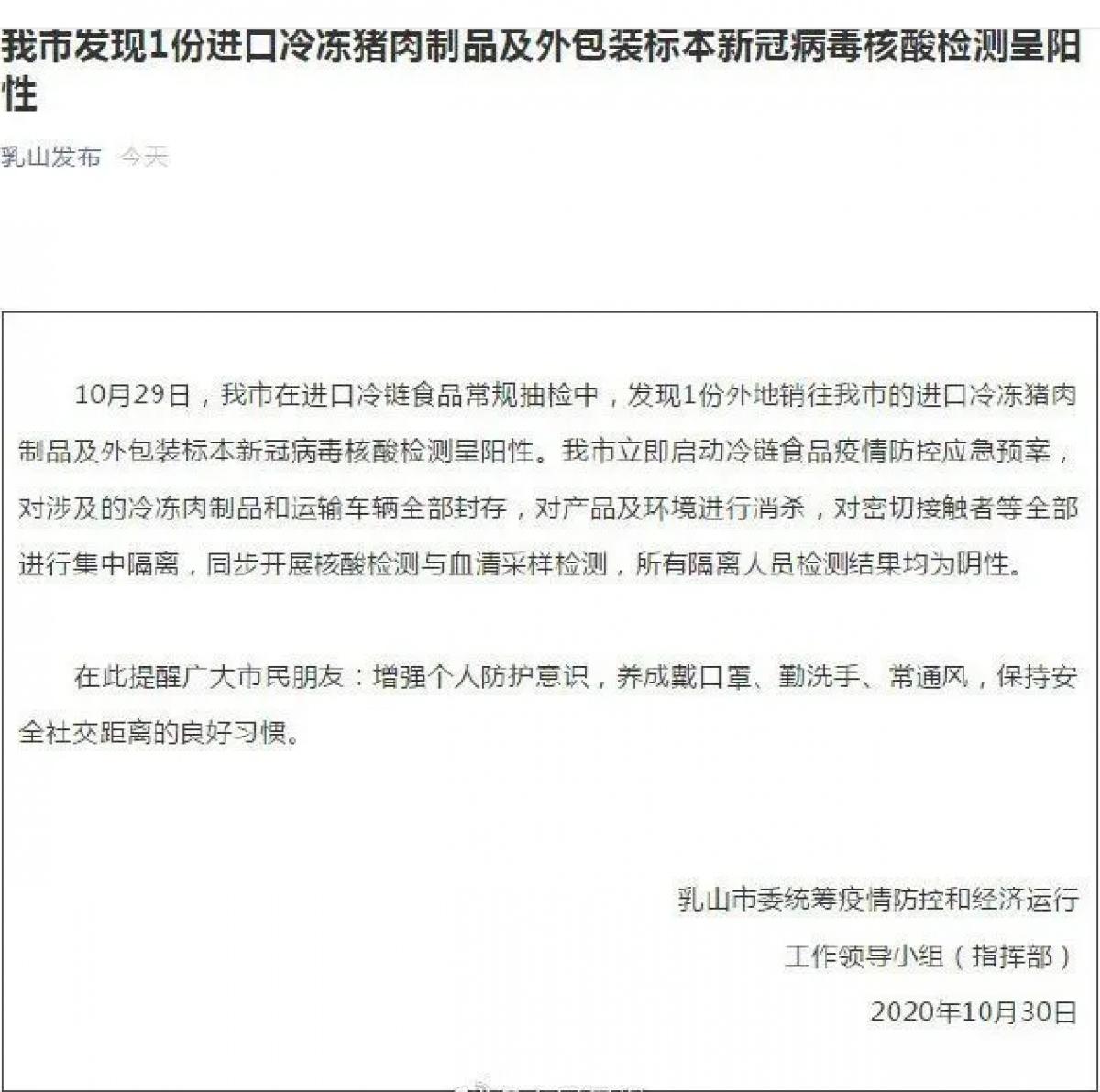 Thông báo của thành phố Nhũ Sơn về sản phẩm từ thịt lợn nhập khẩu dương tính với SARS-CoV-2 (ảnh chụp bản thông báo).