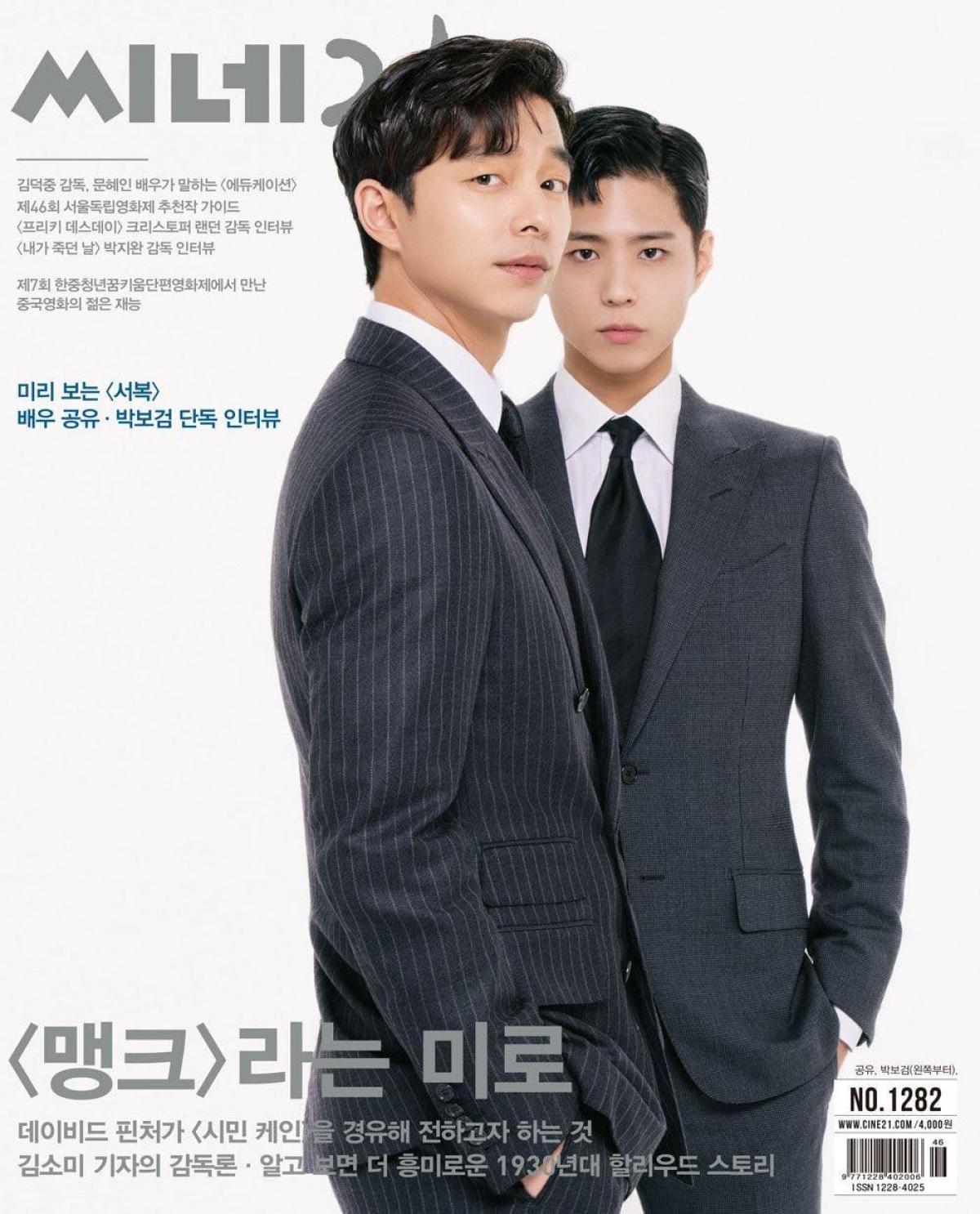 Mới đây, bộ đôi tài tử Gong Yoo và Park Bo Gum là gương mặt trang bìa số tháng 11 của tạp chí điện ảnh Cine21.