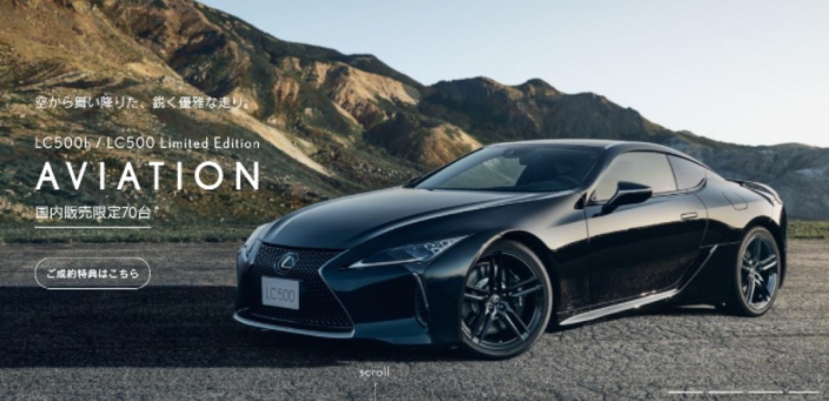 Lexus LC Aviation phiên bản giới hạn tại Nhật Bản với chỉ 70 mẫu được bán ra, áp dụng trên các phiên bản LC 500 hoặc LC 500h. Xe sẽ bắt đầu được bán ra vào đầu năm 2021.