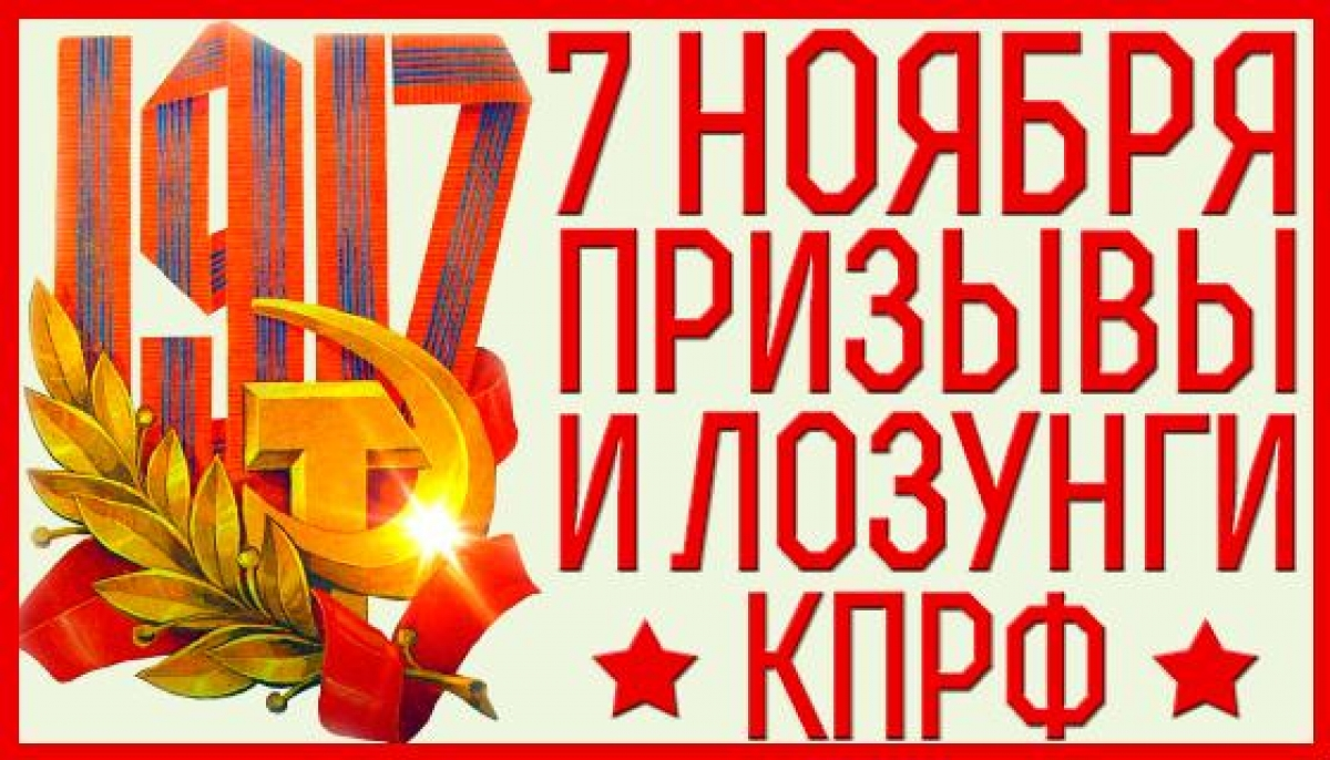 Các lời kêu gọi và khẩu hiệu kỷ niệm Cách mạng tháng Mười của Đảng cộng sản Nga.(nguồn: kprf.ru)