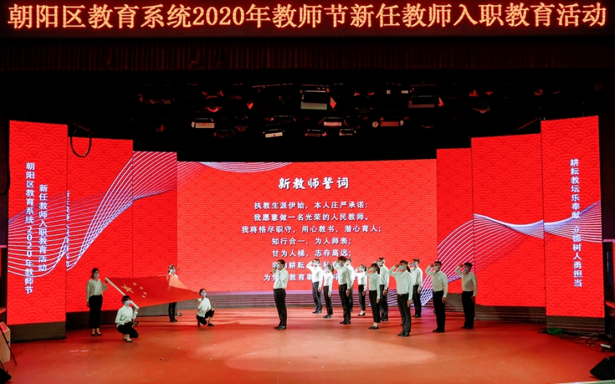 Một buổi lễ kỷ niệm ngày Nhà giáo năm 2020 tại quận Triều Dương, Bắc Kinh. Ảnh: mạng Sohu.
