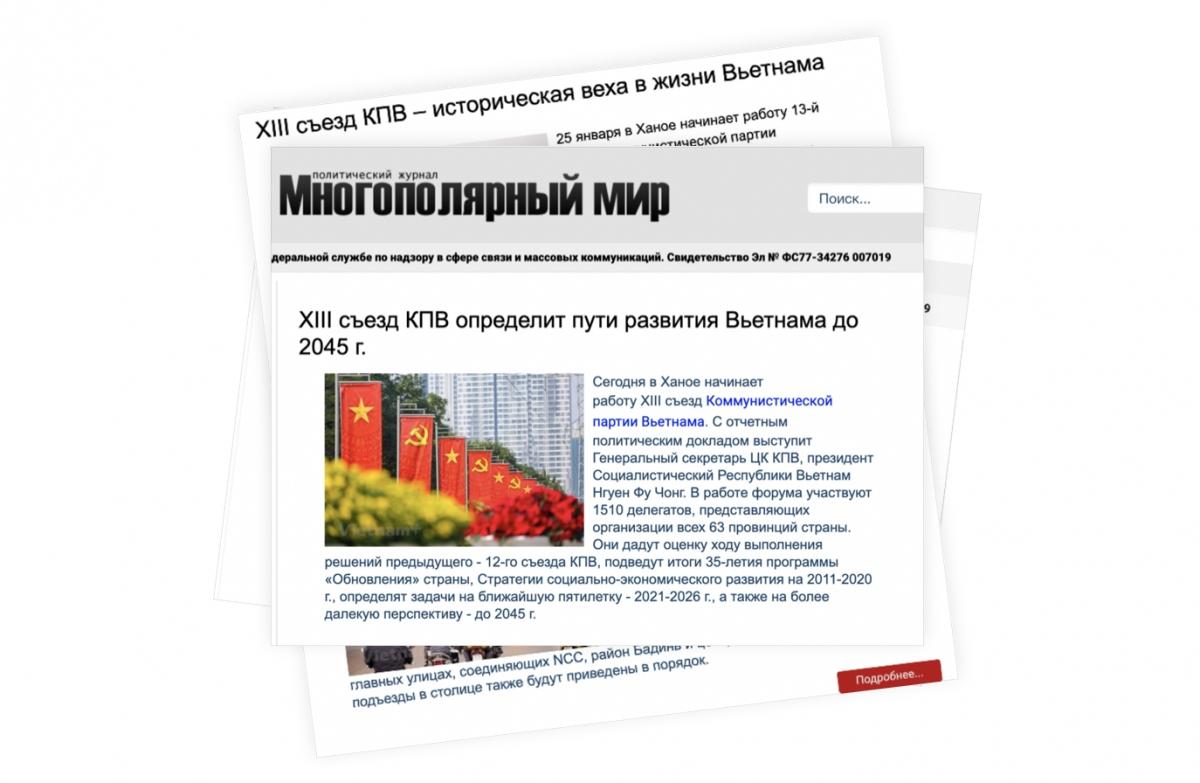 Nhiềubài phân tích, bình luận của các học giả Nga về Đại hội lần thứ XIII Đảng Cộng sản Việt Nam (Ảnh chụp màn hình tạp chí Thế giới đa cực)