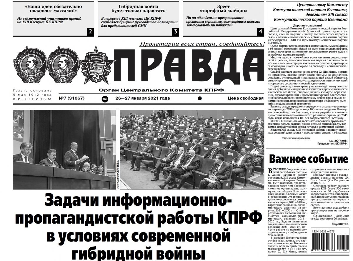 """Trang nhất báo """"Sự thật"""" phiên bản báo giấy số ra ngày 26/1 đăng lời chúc của Chủ tịch Đảng Cộng sản LB Nga Gennady Ziuganov tới Đại hội lần thứ XIII của Đảng Cộng sản Việt Nam."""