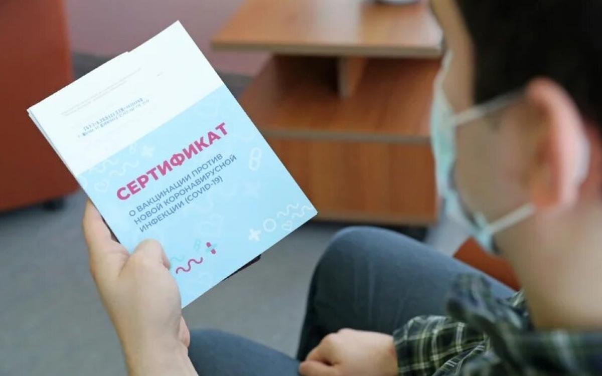 Giấy chứng nhận tiêm phòng dịch Covid-19. Ảnh: Tass.
