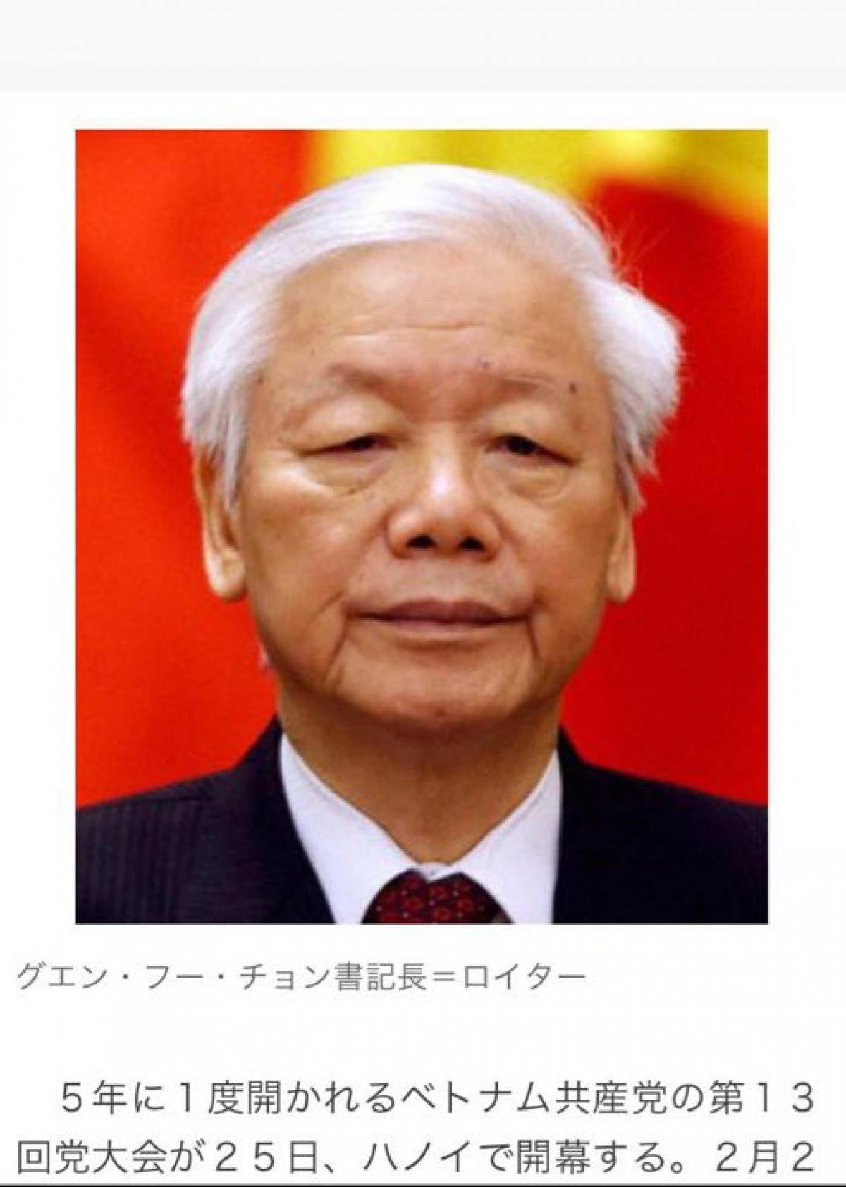 Hình ảnh Tổng Bí thư, Chủ tịch nước Nguyễn Phú Trọng trên truyền thông Nhật Bản