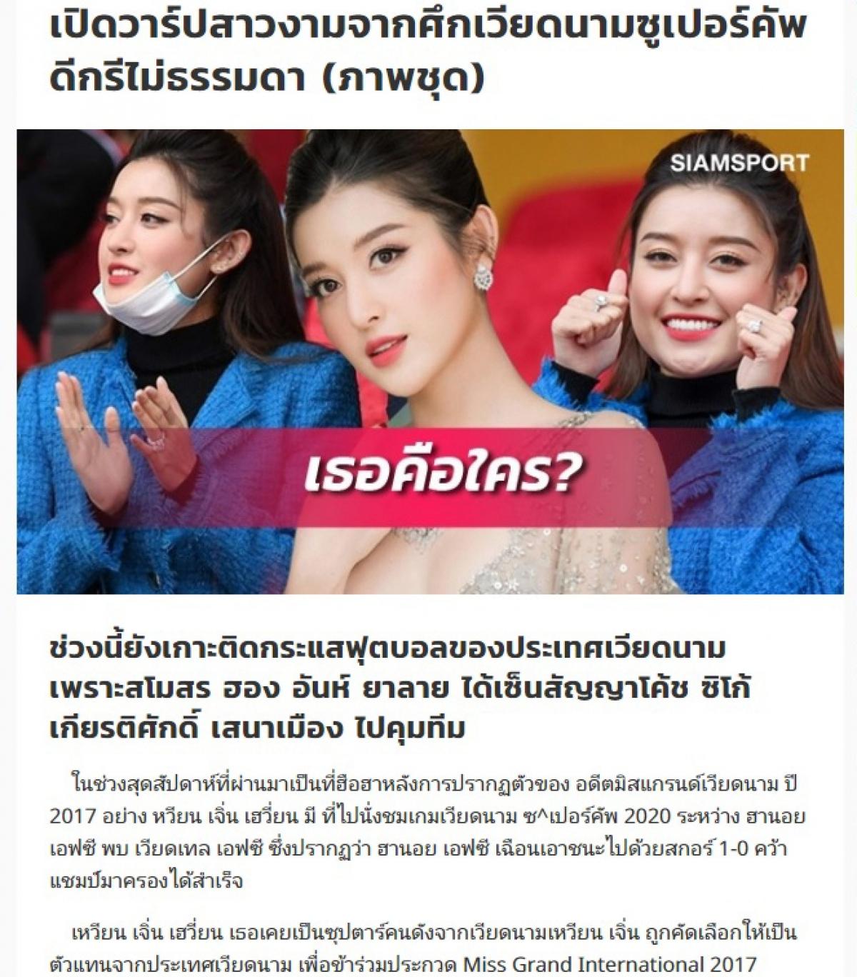 Huyền My xuất hiện trên tờ báo điện tử Siamsport của Thái Lan.