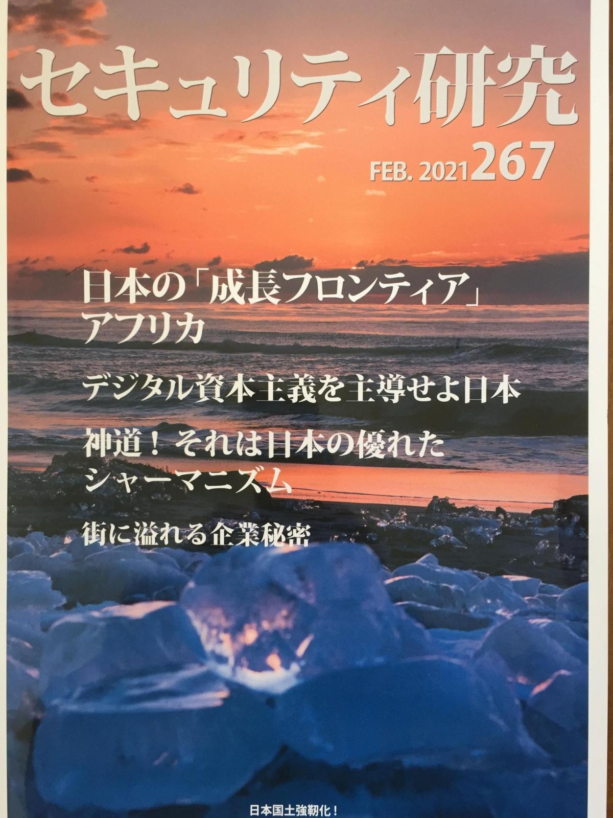 Tạp chí Nghiên cứu Security Anpo, số 267 phát hành tháng 1/2021 của Nhật Bản.