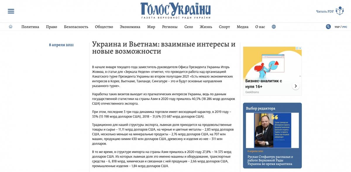 """Bài phân tích""""Ukraine và Việt Nam: những lợi ích song trùng và cơ hội mới"""" đăng trên trang tin """"Tiếng nói Ukraine"""". (Ảnh chụp màn hình)"""