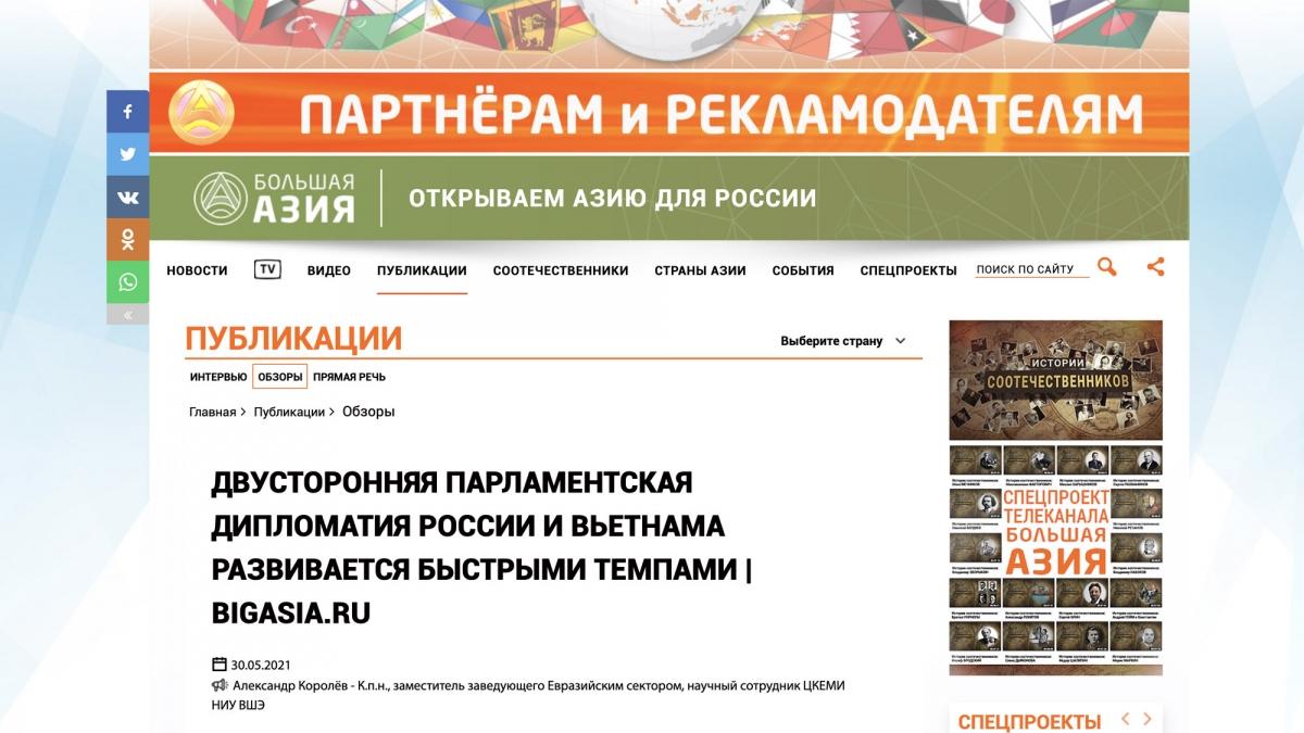 Bài viết trên báo Nga nhận định về hợp tác liên nghị viện giữa Việt Nam và LB Nga.