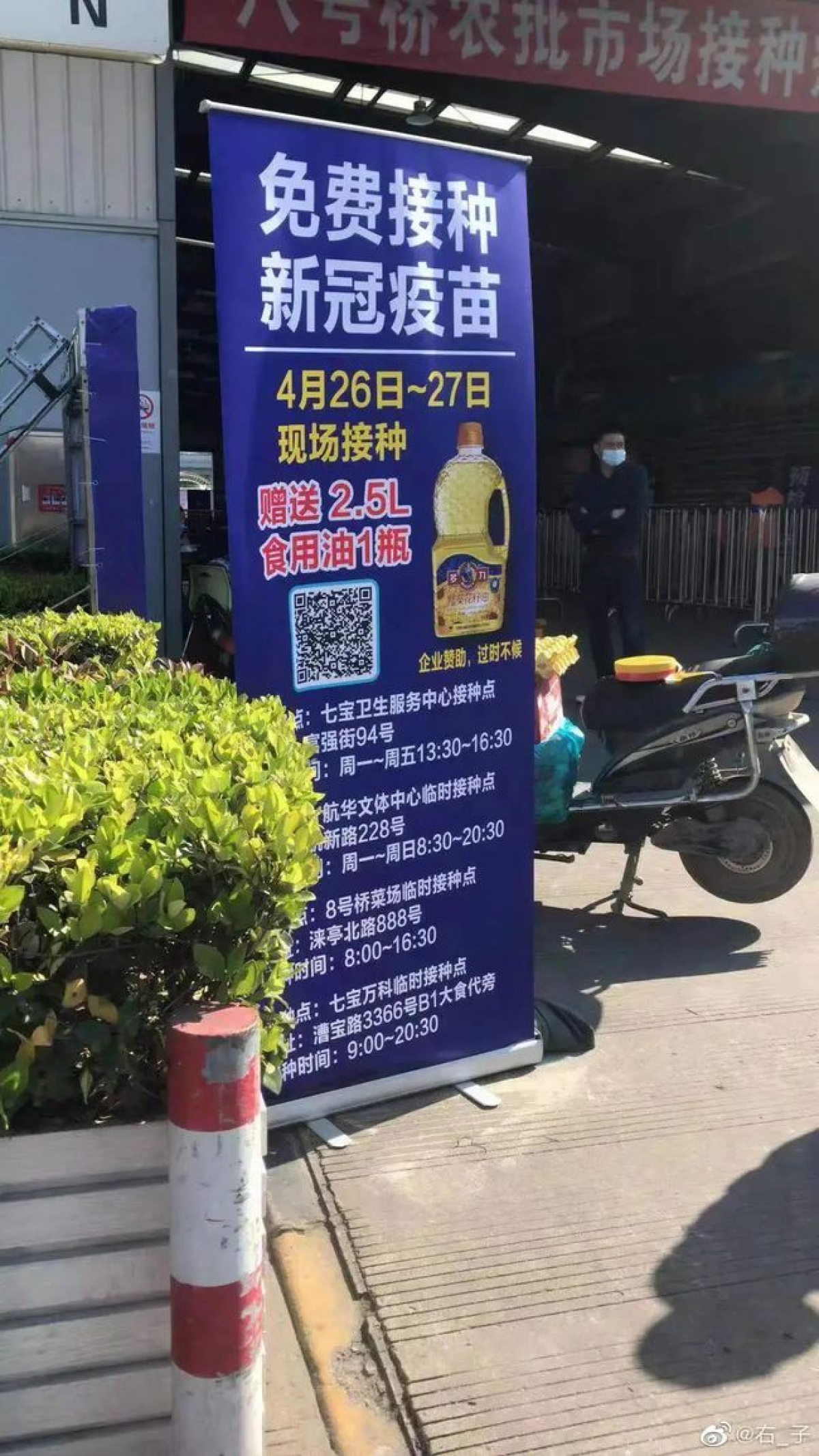 Tiêm vaccine Covid-19 tặng dầu ăn ở Trung Quốc. Ảnh: Mạng xã hội.