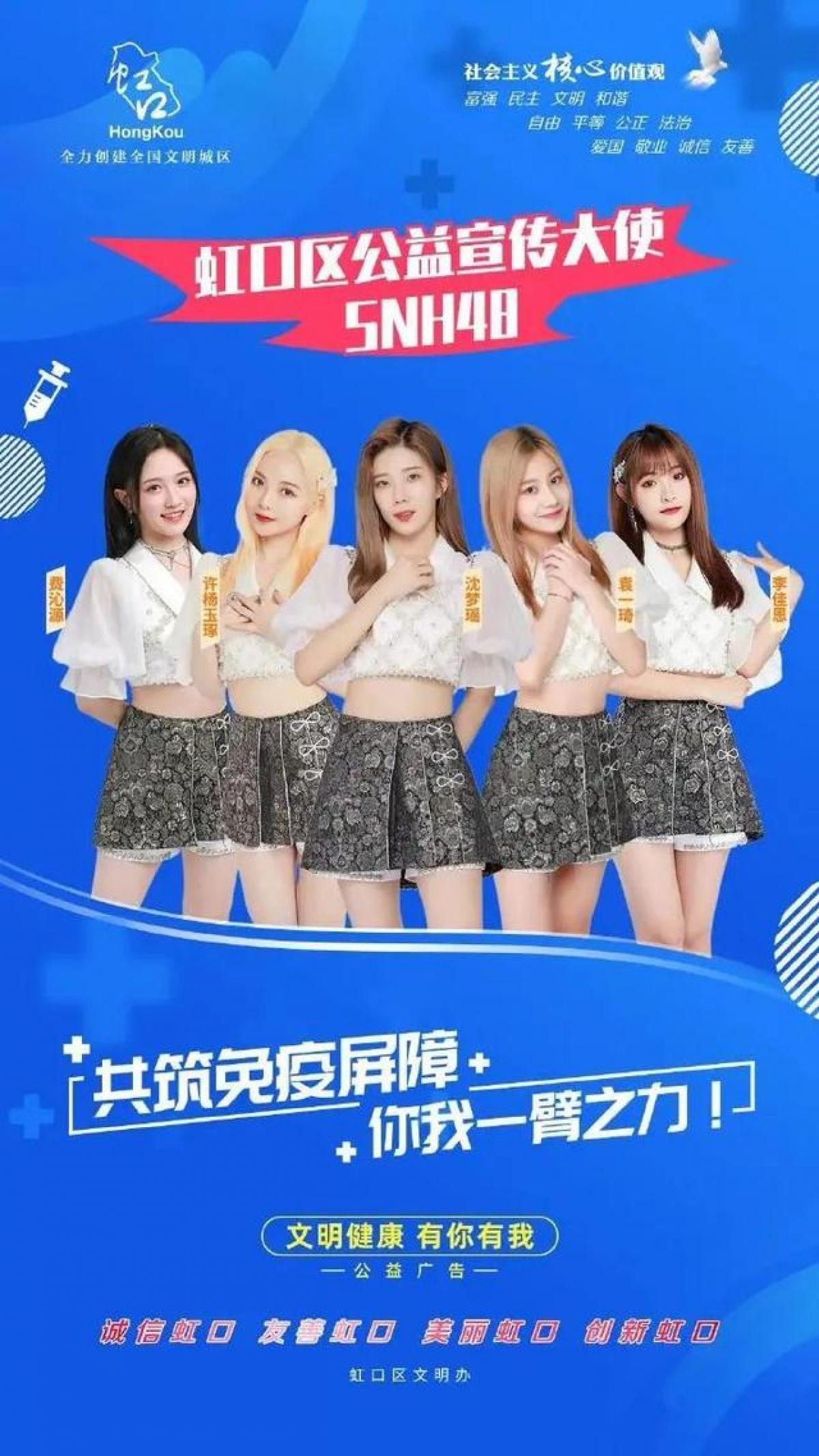 Tranh cổ động tiêm vaccine Covid-19 của quận Hồng Khẩu, Thượng Hải với sự tham gia của nhóm nhạc SNH48.