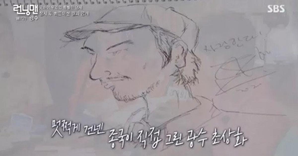 Bức chân dung Lee Kwang Soo do Kim Joong Kook tự tay vẽ.