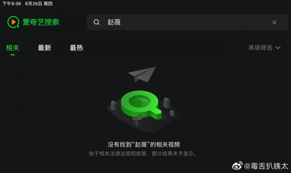 Các nền tảng mạng xã hội, video lớn nhất Trung Quốc lần lượt xóa bỏ từ khóa Triệu Vy khỏi hệ thống.